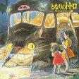 【送料無料】となりのトトロ サウンドトラック集/サントラ[CD]【返品種別A】