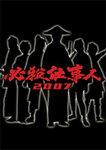 【送料無料】必殺仕事人 2007/<strong>東山紀之</strong>[DVD]【返品種別A】