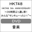 """【送料無料】HKT48 5th ANNIVERSARY 〜39時間ぶっ通し祭! みんな""""サンキューったい!"""