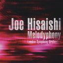 【送料無料】Melodyphony 〜Best of Joe Hisaishi/久石譲[CD]通常盤【返品種別A】