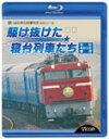 【送料無料】ビコム 惜別、駆け抜けた寝台列車たち なは・あかつき・銀河/鉄道[Blu-ray]【返品種別A】