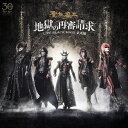 【送料無料】[枚数限定][初回仕様]地獄の再審請求 -LIVE BLACK MASS 武道館-/聖飢魔II[CD]通常盤【返品種別A】