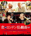 【送料無料】恋のロンドン狂騒曲 Blu-ray/アントニオ・バンデラス[Blu-ray]【返品種別A】