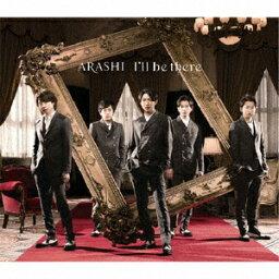 I'll be there(通常盤)/嵐[CD]【返品種別A】