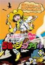 【送料無料】ももクロChan -Momoiro Clover Z Channel- 〜飛び出す5色のジュブナイル〜 第8集 黄色いカレーは飲み物ですの巻/ももいろ..