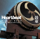 Heartbeat Best of KODO 25th Anniversary/鼓童[CD]【返品種別A】