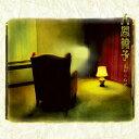 【送料無料】見知らぬ世界/人間椅子[HQCD]【返品種別A】