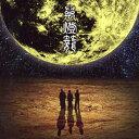 萬燈籠/人間椅子[CD]【返品種別A】