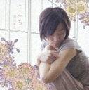 こころ/諫山実生[CD]
