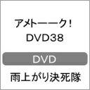 【送料無料】[先着特典付]アメトーーク!DVD38[初回仕様]/雨上がり決死隊[DVD]【返品種別A】