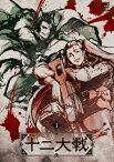 【送料無料】[初回仕様]十二大戦 Vol.1(DVD)/アニメーション[DVD]【返品種別A】