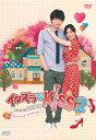【送料無料】イタズラなKiss2〜Love in TOKYO スペシャル・メイキング DVD/未来穂香[DVD]【返品種別A】