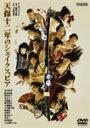 【送料無料】天保十二年のシェイクスピア/蜷川幸雄[DVD]【返品種別A】