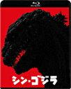 【送料無料】シン・ゴジラ Blu-ray2枚組/長谷川博己[Blu-ray]【返品種別A】