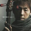 藝術家名: Ta行 - 風を掴め/高橋孝[CD+DVD]【返品種別A】