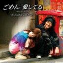 【送料無料】「ごめん、愛してる」オリジナル・サウンドトラック/TVサントラ[CD+DVD]【返品種別A】