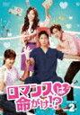 【送料無料】ロマンスは命がけ!? DVD-BOX2/チ・ヒョヌ[DVD]【返品種別A】