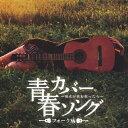 艺人名: A行 - 青春カバーソング フォーク編〜彼女が彼を歌ったら〜/オムニバス[CD]【返品種別A】