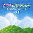 【送料無料】ジブリinクラシック〜崖の上のポニョ/となりのトトロ〜/小原孝[CD]【返品種別A】