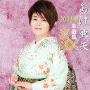 【送料無料】島津亜矢 2013年全曲集/島津亜矢[CD]【返品種別A】