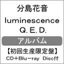 【送料無料】[枚数限定][限定盤]luminescence Q.E.D.<初回生産限定盤>/分島花音[CD+Blu-ray]【返品種別A】