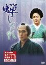 【送料無料】蝉しぐれ(新価格)/内野聖陽[DVD]【返品種別A】