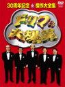【送料無料】ドリフ大爆笑 30周年記念★傑作大全集 3枚組 DVD-BOX/ザ・ドリフターズ[DVD]【返品種別A】