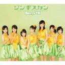 ジンギスカン/Berryz工房[CD]通常盤