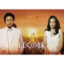 ぼくの妹 DVD-BOX/オダギリジョー[DVD]