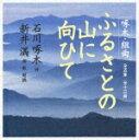 艺人名: A行 - 啄木・組曲 ふるさとの山に向ひて/新井満[CD]【返品種別A】