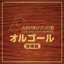 【送料無料】スタジオジブリの歌オルゴール -増補盤-/オルゴール[CD]【返品種別A】