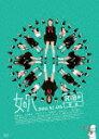 【送料無料】女の穴/市橋直歩[Blu-ray]【返品種別A】
