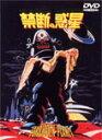 禁断の惑星/ウォルター・ピジョン[DVD]【返品種別A】