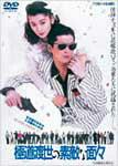 【送料無料】極道(やくざ)渡世の素敵な面々/陣内孝則[DVD]【返品種別A】