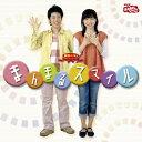 NHKおかあさんといっしょ 最新ベスト まんまるスマイル/TVサントラ[CD]【返品種別A】