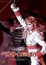 【送料無料】ベルサイユのばら -オスカル編-/宝塚歌劇団雪組[DVD]【返品種別A】