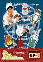 【送料無料】モテ福/TVバラエティ[DVD]【返品種別A】