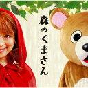 森のくまさん/パーマ大佐[CD+DVD]【返品種別A】