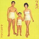 藝術家名: Wa行 - みんないいひと/ワカバ[CD]【返品種別A】