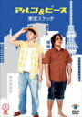 笑魂シリーズ アルコ&ピース「東京スケッチ」/アルコ&