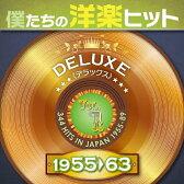 【送料無料】僕たちの洋楽ヒット デラックス Vol.1 1955-1963/オムニバス[CD]【返品種別A】