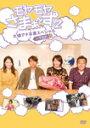 モヤモヤさまぁ〜ず2 大橋アナ卒業スペシャルin下北沢 DVD/さまぁ〜ず