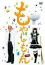 【送料無料】ドラマ「もやしもん」第4巻(通常版)/中村優一[DVD]【返品種別A】