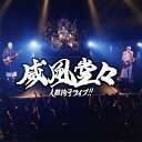 【送料無料】威風堂々〜人間椅子ライブ!!/人間椅子[CD]通常盤【返品種別A】