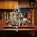 深夜食堂のうた/TVサントラ CD 【返品種別A】
