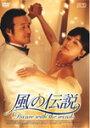 風の伝説/パク・ソルミ[DVD]【返品種別A】
