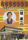 繁昌亭らいぶシリーズ4 桂米二「けんげしゃ茶屋」「寝床」/桂米二[DVD]