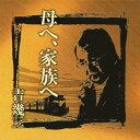 芸能生活40周年記念アルバムII「母へ、家族へ」/吉幾三[CD]【返品種別A】