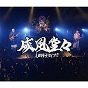 【送料無料】[枚数限定][限定盤]威風堂々〜人間椅子ライブ!!(初回限定盤)/人間椅子[CD+DVD]【返品種別A】