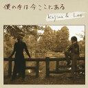 僕の手は今ここにある Kajima&Leo[CD] 返品種別A